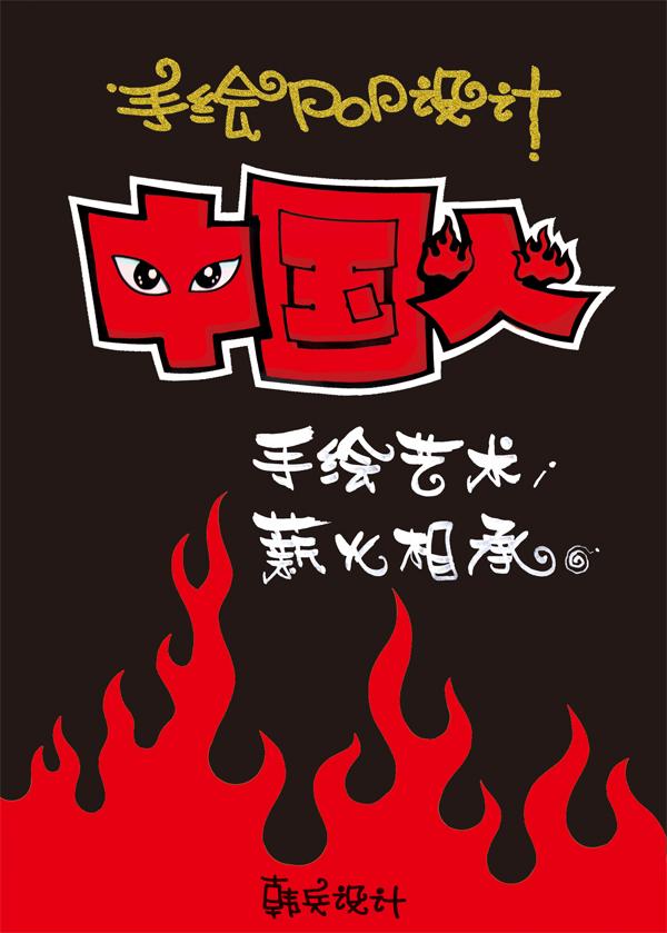 手绘pop海报——中国火|其他|其他|韩兵★pop兵工厂