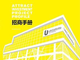 地产项目招商手册