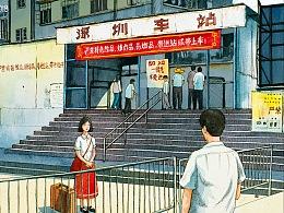 深圳·一代人一座城