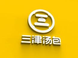 一次品牌升级,为三津汤包带来45%单店增长