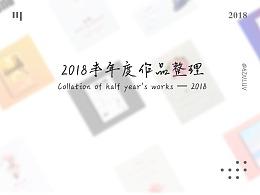 2018上半年部分作品整理