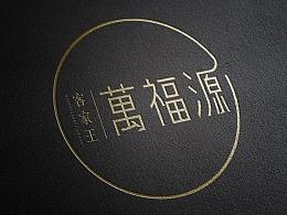 万福源-客家王LOGO