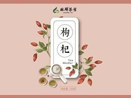 林璋茶叶包装设计——风格学习