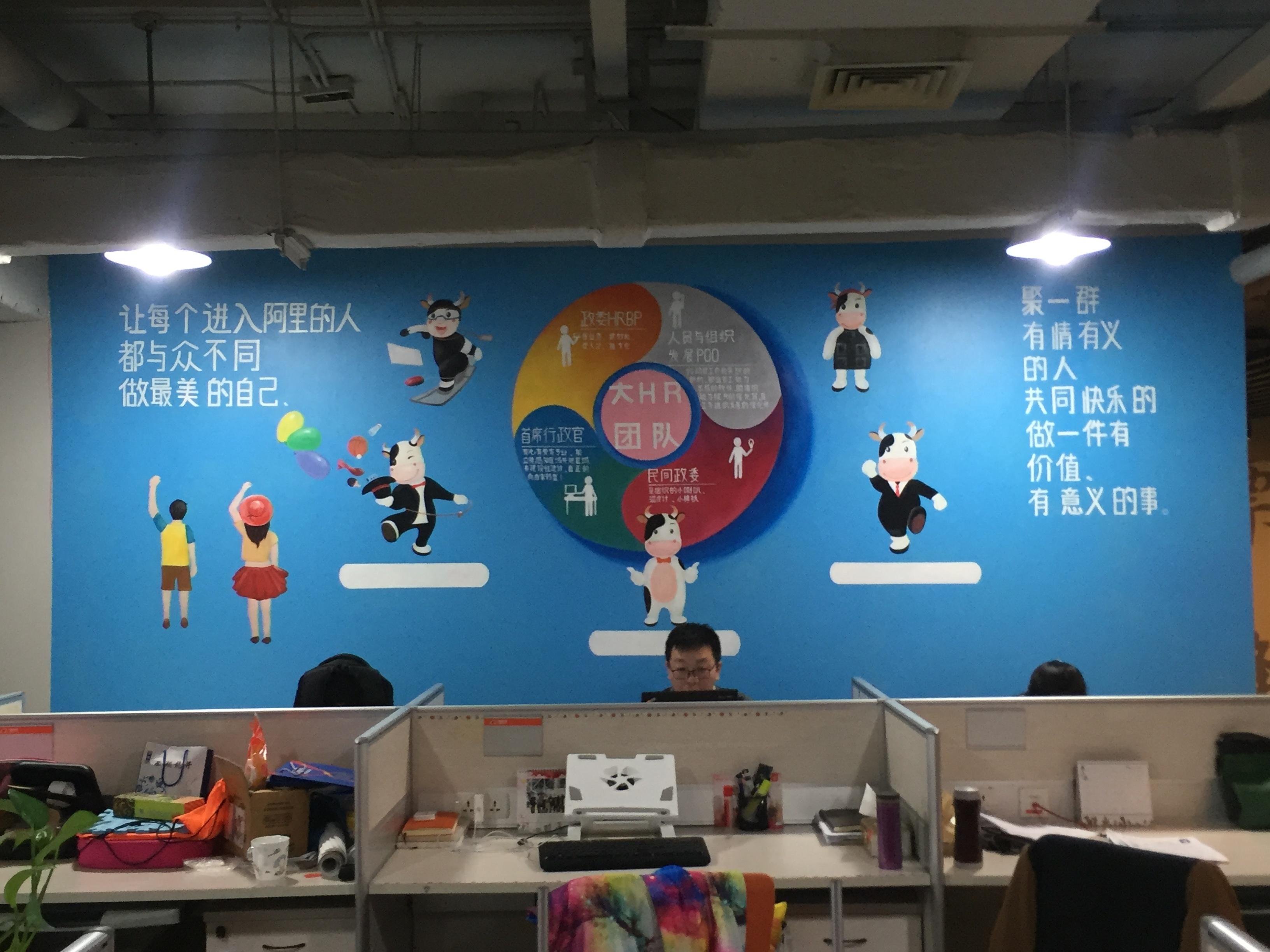 上海墙绘立体3d彩绘阿里巴巴办公室墙绘