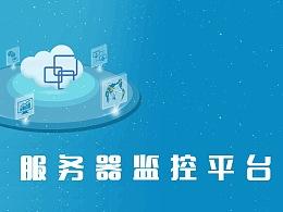 服务器监控平台