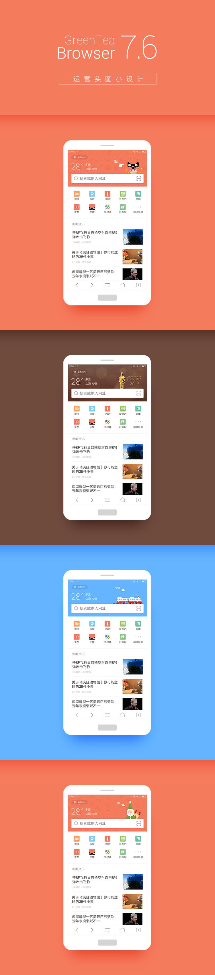 查看《绿茶浏览器7.6》原图,原图尺寸:750x3400