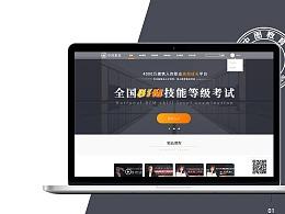 中图教育-网页设计web端