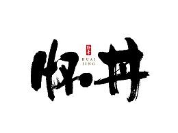 書法字记 × 14期