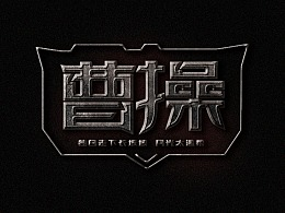 字体设计  曹操 - 林俊杰
