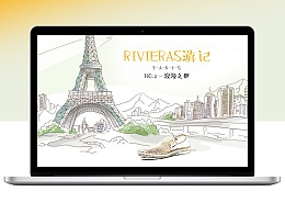 Rivieras旗舰店游记页面