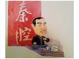 陕西名人漫画