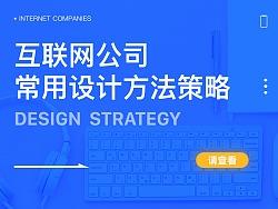 互联网常用设计方法策略