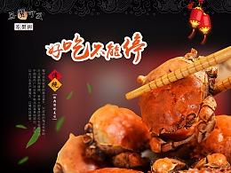 苏蟹阁海报