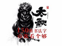 < 秦川字体 >盘甲