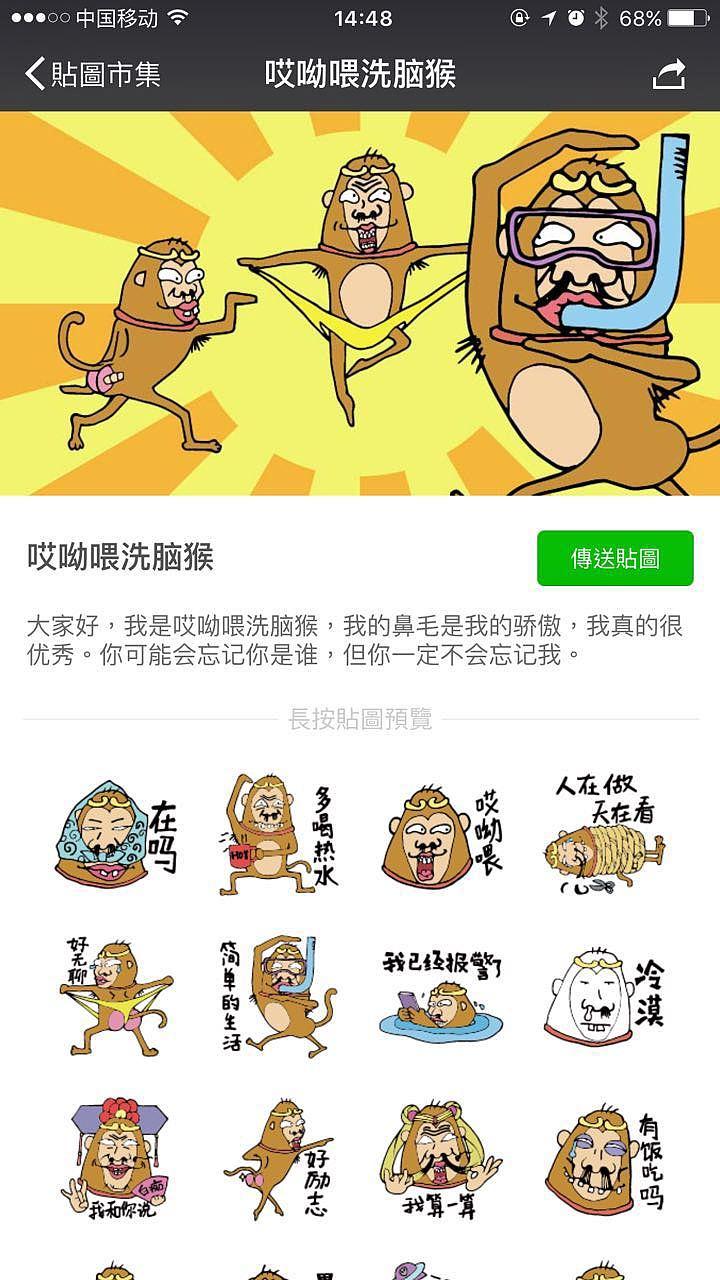 哎呦喂洗脑猴表情包做