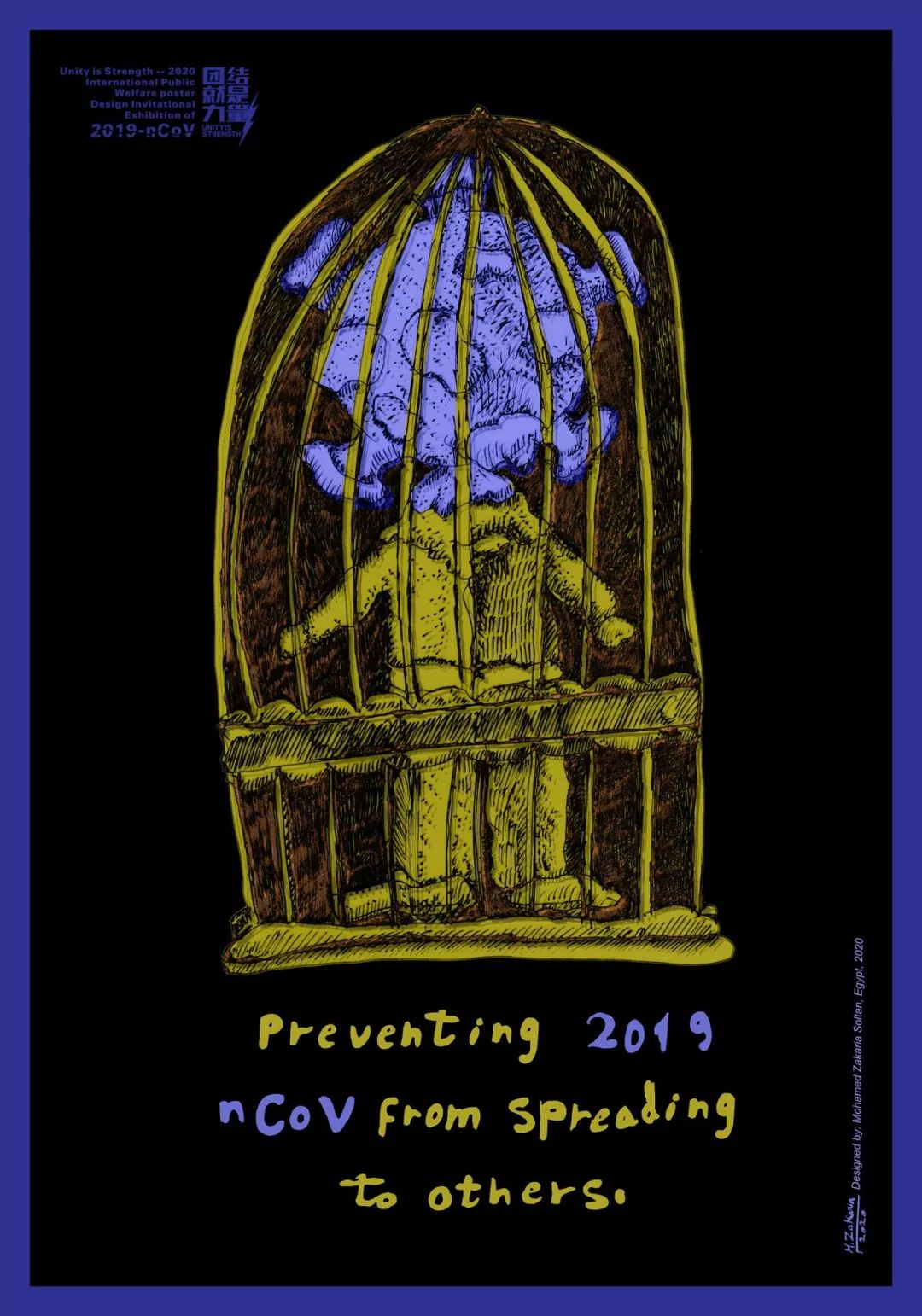 """团结就是力量——2020抗击""""新型冠状病毒""""国际公益海报设计邀请展纪实合集一插图(23)"""