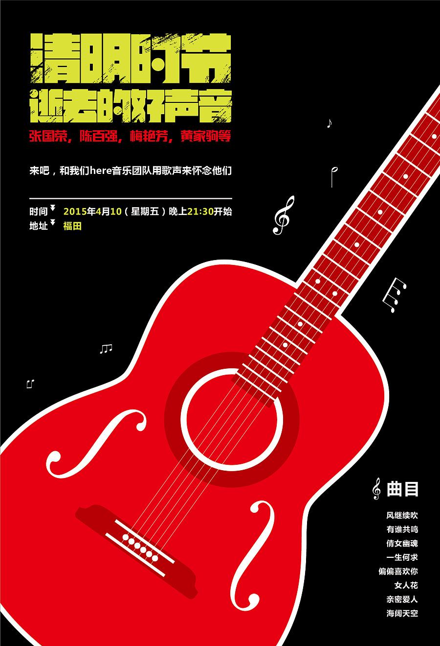 音乐海报 海报 音乐节