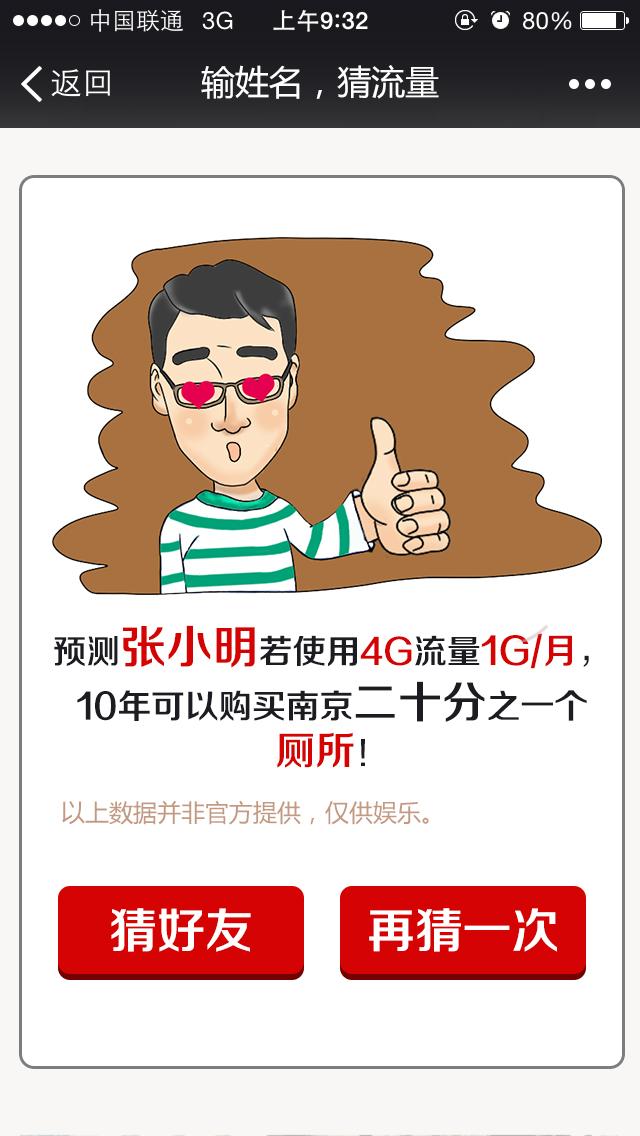 微信小游戏--输姓名,猜流量|游戏\/娱乐|网页|jian