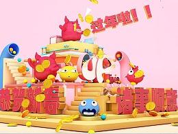 新年贺礼-Uplive猪年恭贺新春