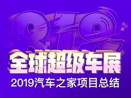 2019汽车之家818全球超级车展专题视觉