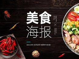 说真的,美食海报其实很简单