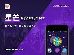 星芒App装饰性图标设计