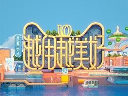 天猫x支付宝双十一品牌联合营销-未来支付城市