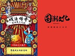国潮风|《戏法传奇》宫廷戏剧宣传海报