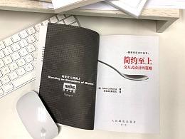 「交互设计笔记」简约至上-交互设计四策略
