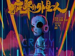 【练习】《疯狂的外星人》海报