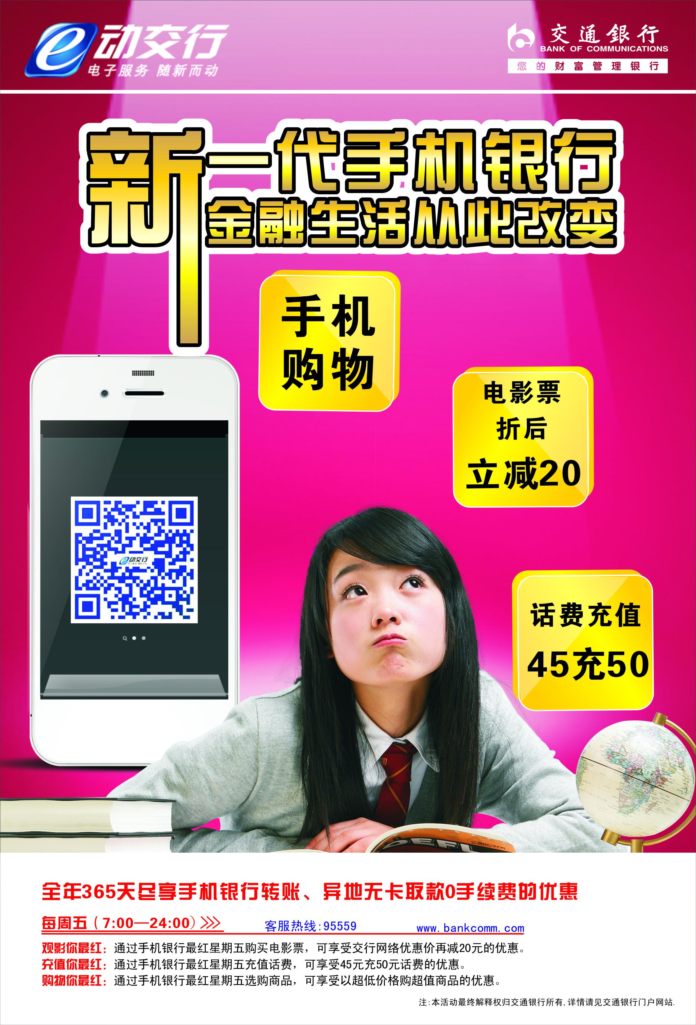 手机银行海报