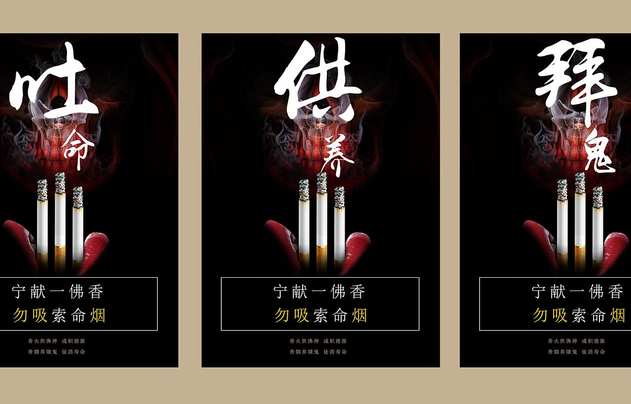 吐命 供养 拜鬼 戒烟公益广告设计图片