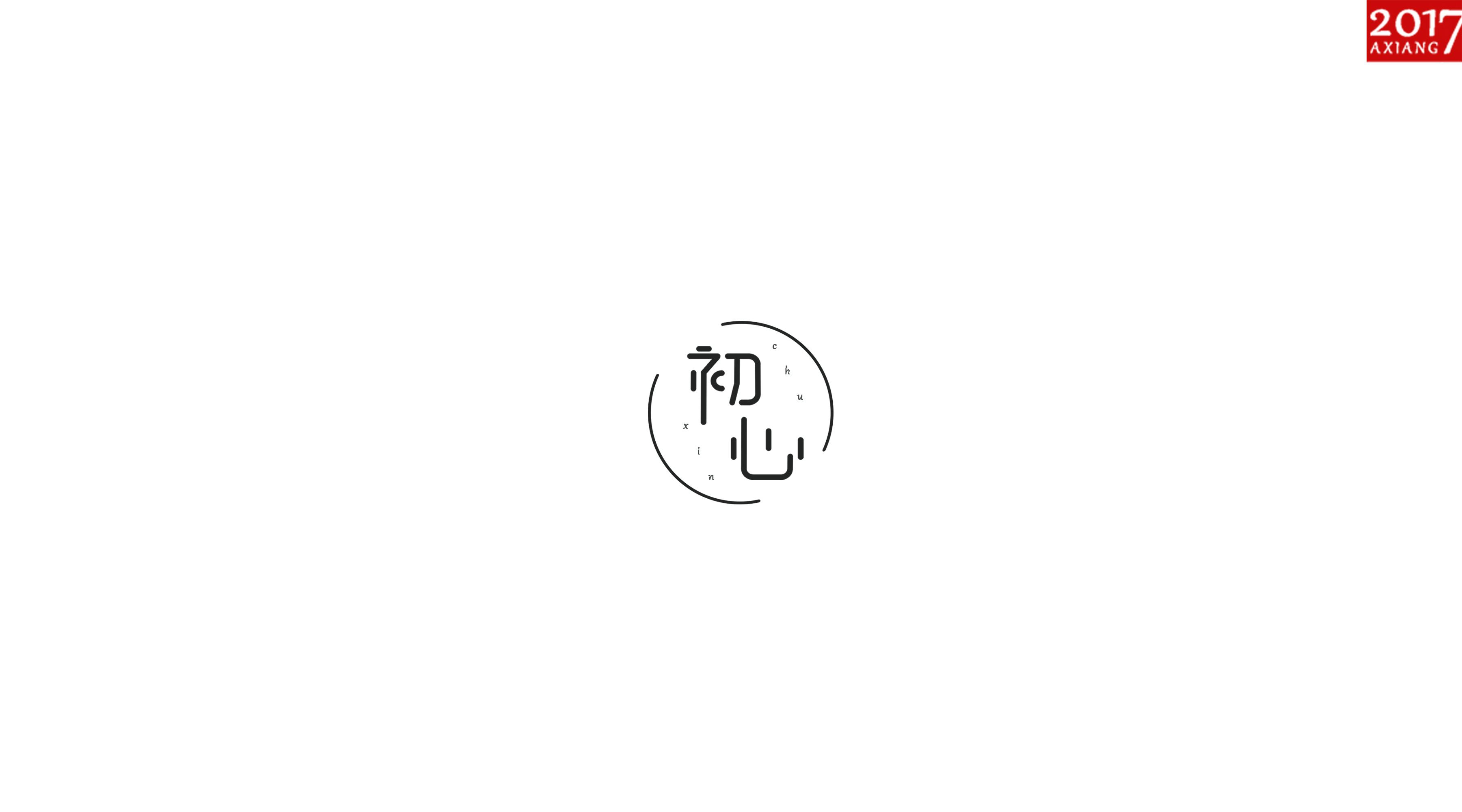 字体小劫|平面|字体/字形|小学生159 - 原创作品图片