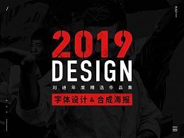2019年度作品总结