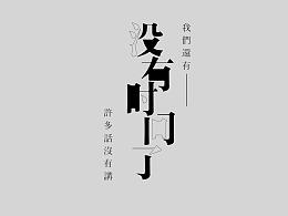 民谣字集-李晋
