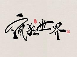 尚风—手书墨迹