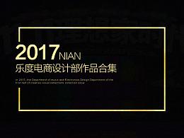 2017年4月-11月部门作品合集