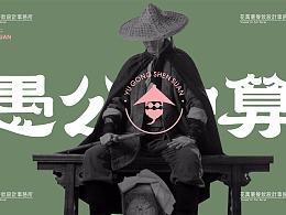 广州愚公神算VI设计案例