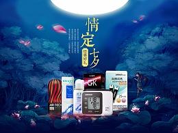 七夕首页海报