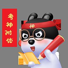超力熊新年春节拜年表情3D立体可爱表情喜我手的头像包系列牵图片