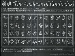 【論語 The Analects of Confucius】概念图鉴