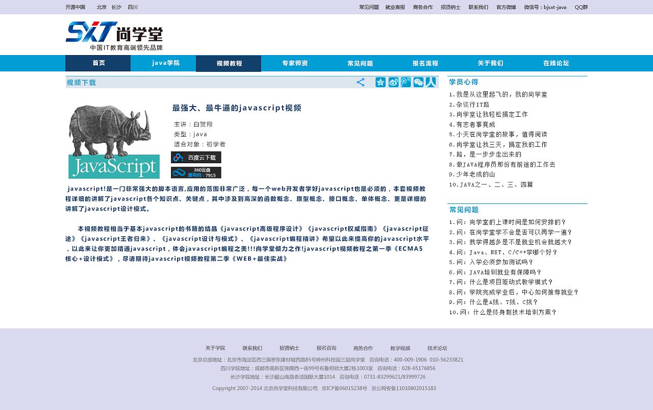 尚学堂网页设计 飞机稿
