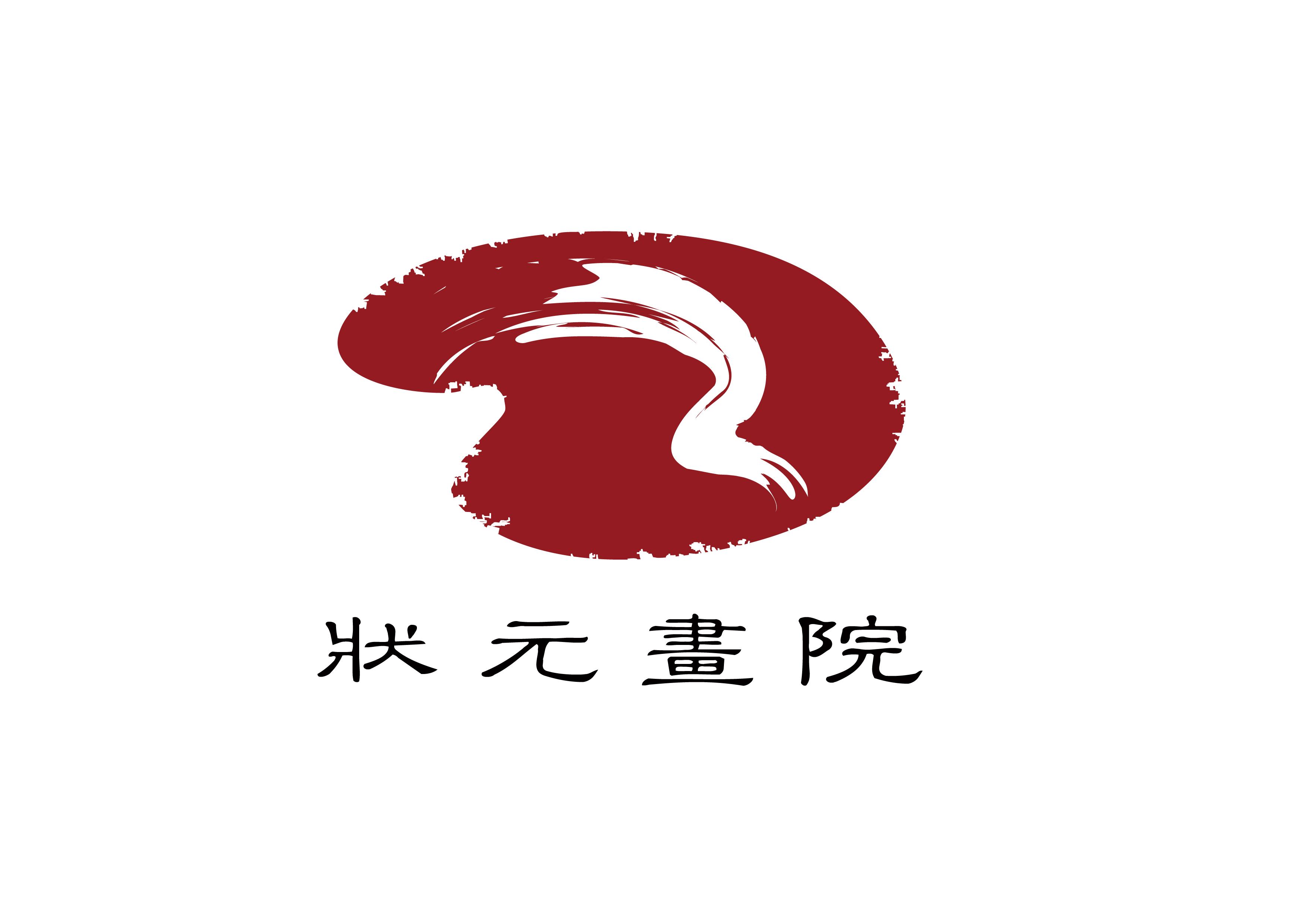 一个画室的logo《状元画院》图片