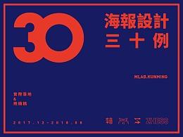 海报设计/30#