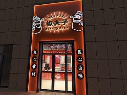 椒夫子空间品牌设计 | 商业空间设计