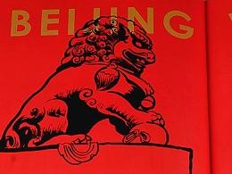 北京万科画册