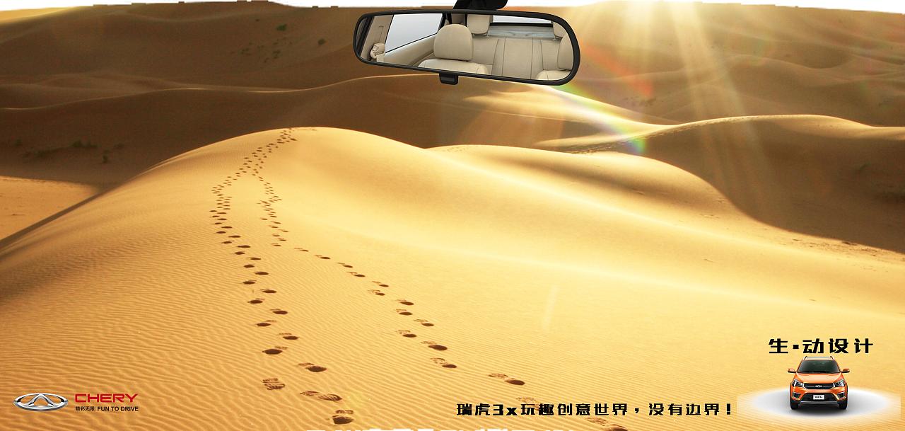 奇瑞汽车创意海报|平面|海报|平面广告小学生 - 原创图片