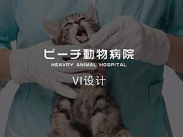 动物医院VI设计