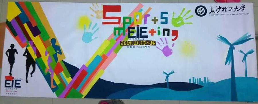 大学生运动会手绘展板|dm/宣传单/平面广告|平面|茶