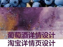 时光酒铺 澳洲葡萄酒 淘宝店铺 宝贝详情页面设计排版